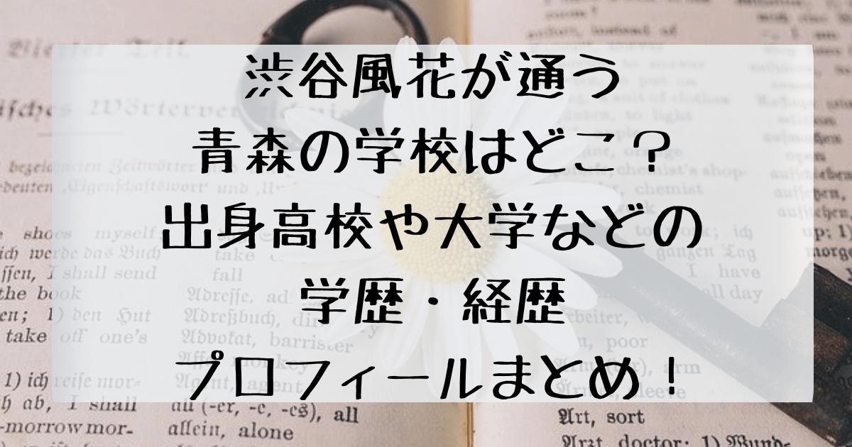 渋谷風香の学歴や制服姿などプロフィールまとめ