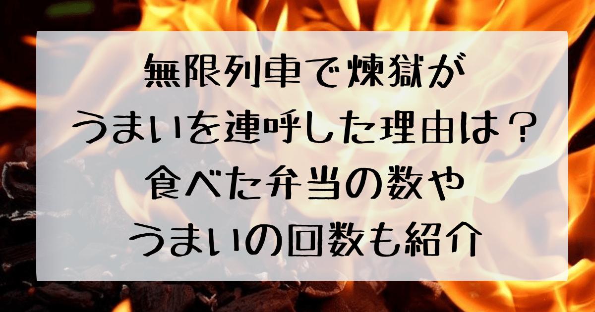 無限列車で煉獄杏寿郎が食べた弁当の数やうまい!といった回数を紹介する記事