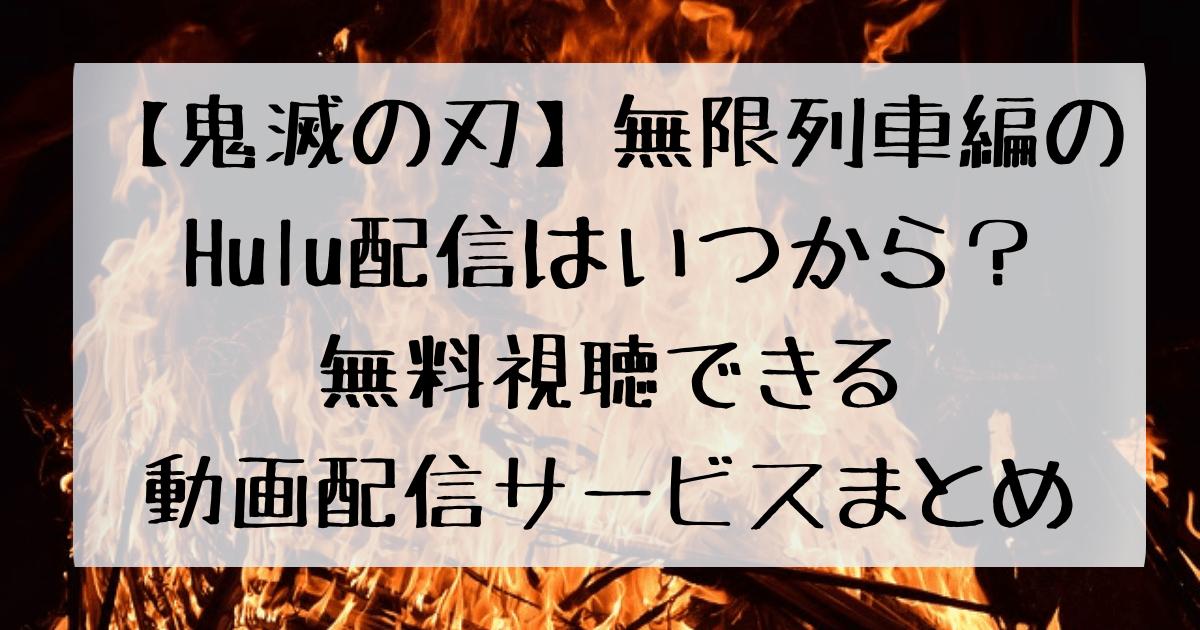 【鬼滅の刃】無限列車編のHulu配信はいつから?無料視聴できる動画配信サービスまとめ