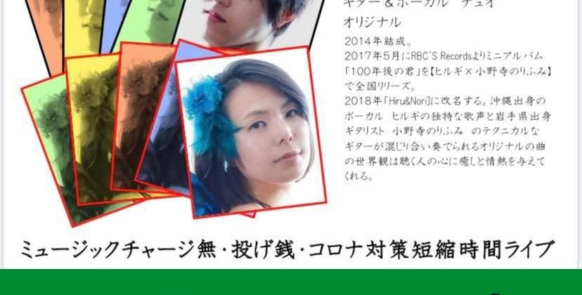 12/24(木)Hiru&Nori LIVE!