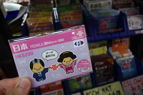 中國聯通香港の日本向けプリペイドSIMが香港の深水埗で販売されていた