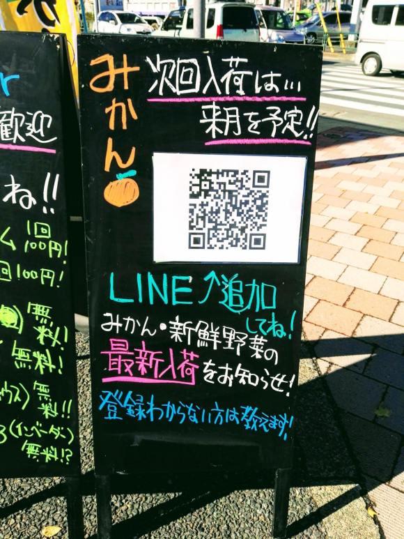 LINE@お知らせ_2