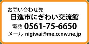 問い合わせ先 日進市にぎわい交流館 電話 0561-75-6650
