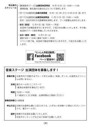 市民活動祭 ハーモニーフェスタ 出展団体 募集 4ページ