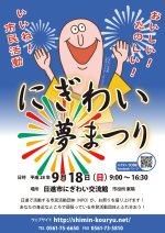 2016-08-07_nigiwai-yume-matsuri_1