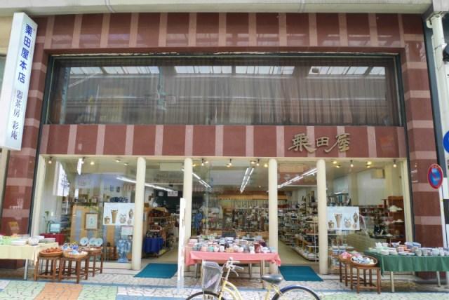 栗田屋本店