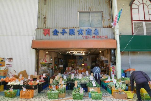 金子果実商店