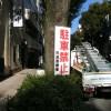 阿佐ヶ谷・中杉通りの病院に駐車禁止の看板設置