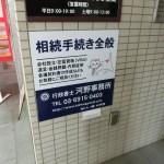 杉並区西荻窪の行政書士事務所さんの看板とチラシ入れ設置
