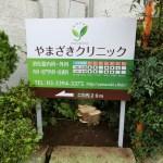 杉並区善福寺にある医院の野立て看板設置