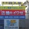 中野区鷺宮:西武新宿線鷺宮駅ホーム前の看板設置