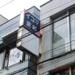 小平市本町・武蔵小金井駅:歯科医院他の袖看板の撤去