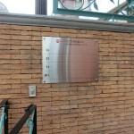 渋谷区神宮前:テナントビルの案内板設置