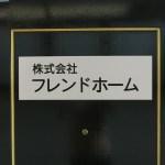 杉並区荻窪:事務所のドアにプレート看板設置