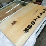 武蔵野市吉祥寺本町:居酒屋さんの木材看板に文字入れ