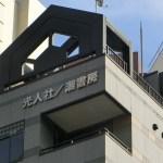 千代田区九段北:7階上のビル名看板(チャンネル文字)の撤去