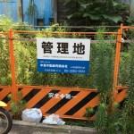 杉並区上荻:不動産・土地の管理看板設置