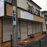 練馬区下石神井:介護系店舗の看板の白戻し・原状復旧
