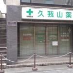 杉並区久我山:薬局の看板撤去(参考価格9万円)