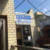 世田谷区東松原:学習塾の袖看板交換
