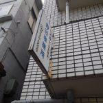 杉並区梅里:行政書士事務所さんの看板撤去(参考価格45000円+税)