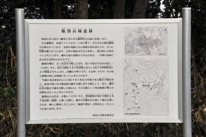 瓶割山(長光寺山)城跡-案内板