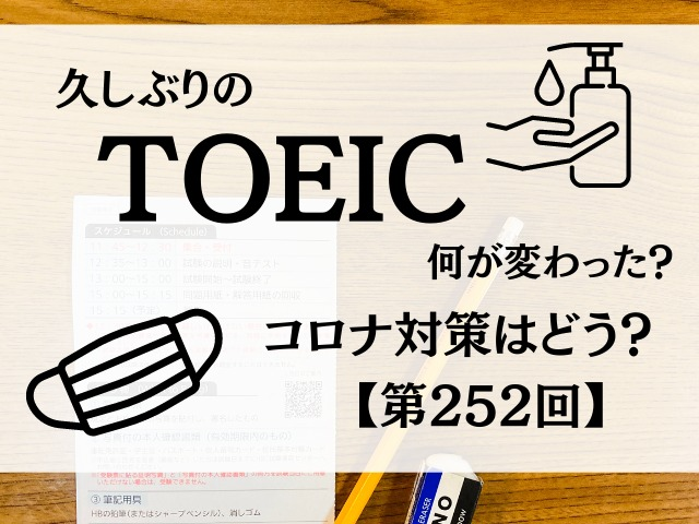 TOEIC_252_コロナ対策