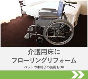 長野市介護用床へフローリングリフォーム