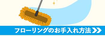 長野市フローリングのお手入れ方法