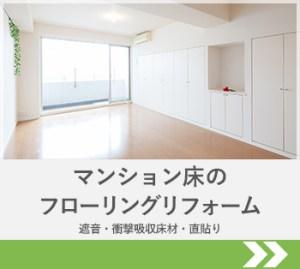長野市マンション床のフローリングリフォーム