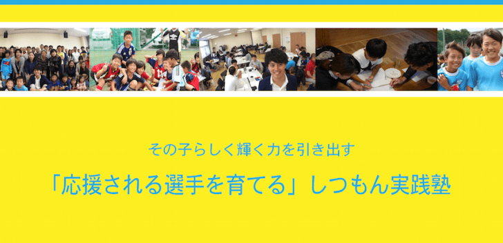 しつもん塾-01