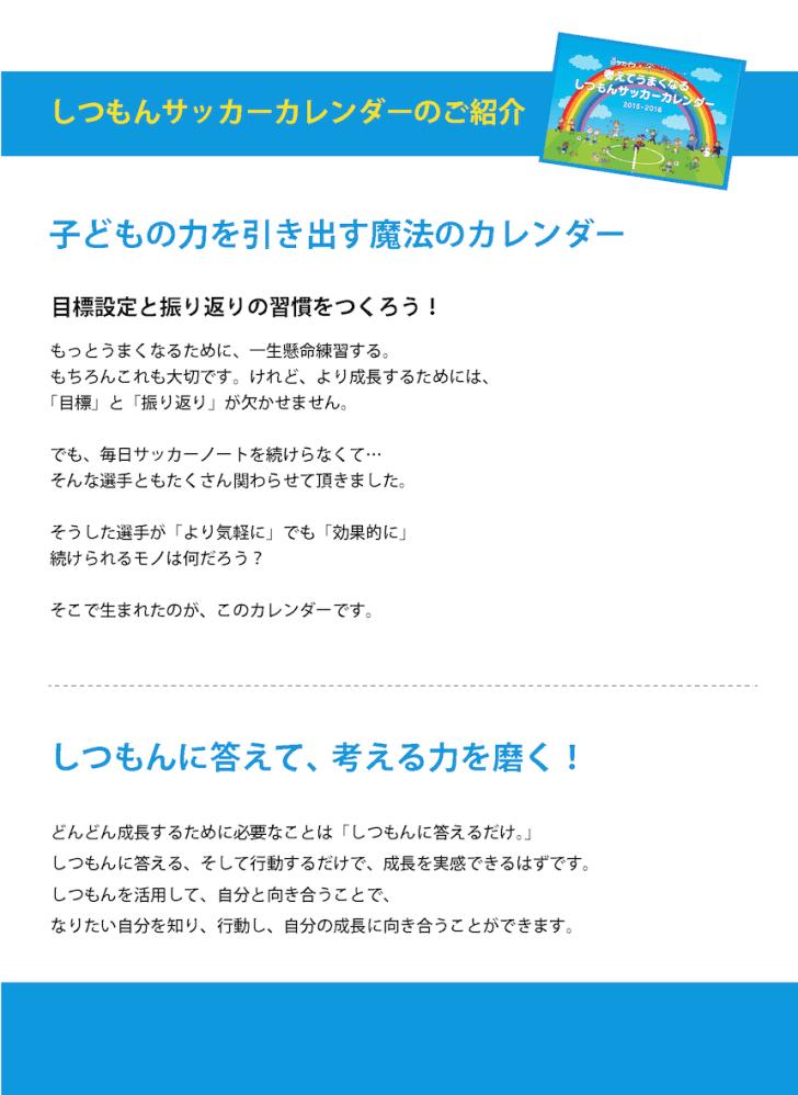 カレンダー-01-03