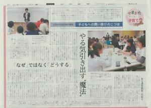 山形新聞2014.10.7