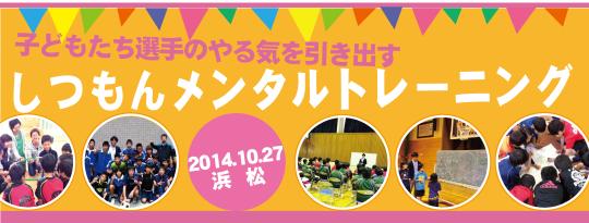141027浜松-01
