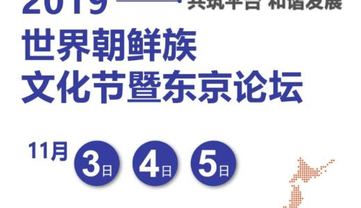 重磅!日本朝鲜族文化交流协会要开启连接全球朝鲜族的大门 / 在日中国朝鲜族 2019.07.26