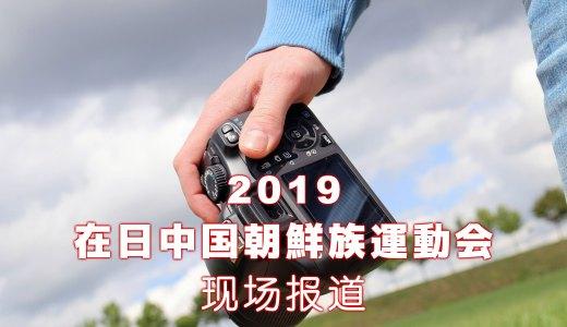 现场报道! 在日朝鲜族运动会2019照片和视频 / 在日中国朝鮮族 2019.08.03