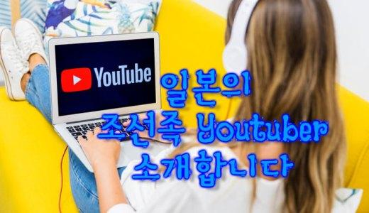 (1명 더 추가) 일본에 있는 조선족 Youtuber를 소개합니다 / 世界朝鲜族Youtuber 2019.10.18