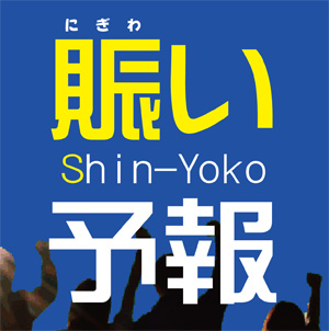 <アリーナ>11/23(木・祝)は14時からアニメミュージックのライブイベント