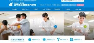 「呉竹鍼灸柔整(しんきゅうじゅうせい)専門学校」のホームページ