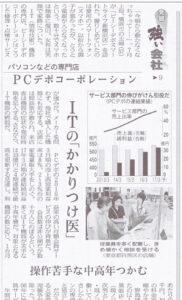 2016年7月21日付の日本経済新聞朝刊17面