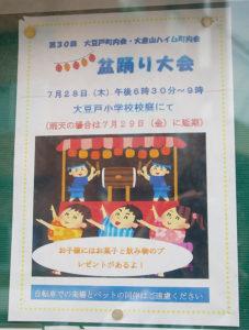 大豆戸小学校での盆踊りは7月28日(木)に開かれる