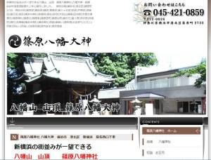 篠原八幡神社の公式Webサイト