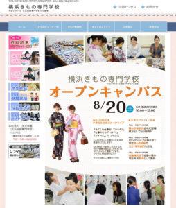 矢沢服飾専門学校(横浜きもの専門学校)のオープンキャンパスを知らせるWebサイト内のページ