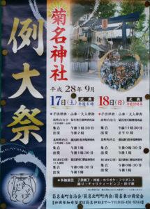 菊名神社2016年例大祭のポスター