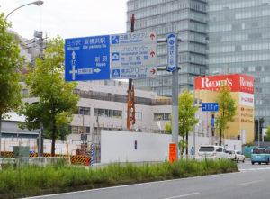 JX不動産による4階建て事務所・店舗ビルの建設現場は新横浜駅にもっとも近い大豆戸町
