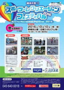 「横浜元気!! スポーツ・レクリエーションフェスティバル2016」のチラシ(公式サイトより)