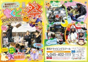2016年の「きくどら祭」チラシ(菊名ドライビングスクールWebサイトより)