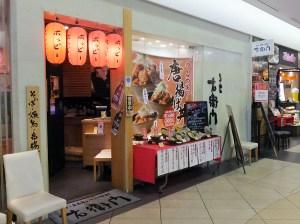 そば・焼鳥・串揚店の「右衛門(うえもん)」は11月6日で閉店