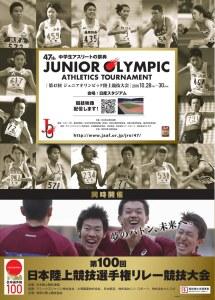 「第47回ジュニアオリンピック陸上競技大会」のポスター(日本陸上競技連盟のWebサイトより)