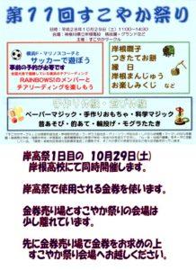 2016年「すこやか祭」のポスター(岸根高校サイトより)
